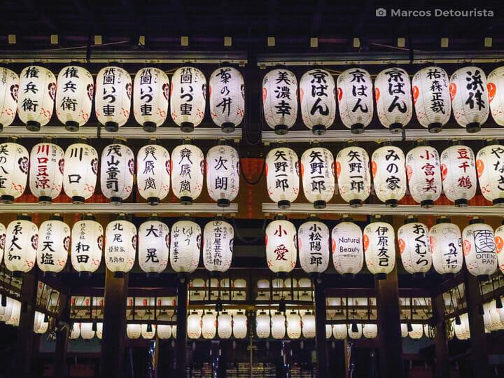 Yasaka Shrine (Gion Shrine) in Kyoto, Japan